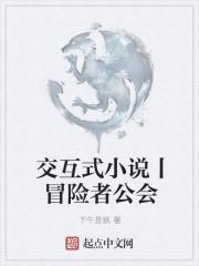 交互式小说丨冒险者公会