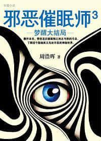 邪恶催眠师3:梦醒大结局