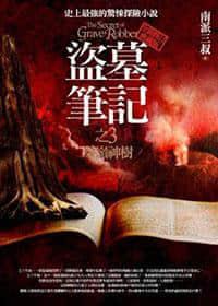 盗墓笔记Ⅰ之3秦岭神树