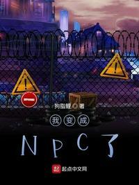 我变成NPC了?