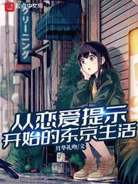 从恋爱提示开始的东京生活